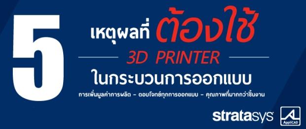 3d-printer-เครื่องพิมพ์สามมิติ